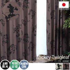 100サイズから選べる!お洒落ディズニー遮光カーテン 『ミッキートウィッグリーフ パープル』