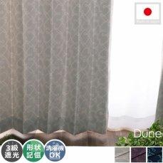 ツタのような模様がお洒落!遮光・ウォッシャブル・形状記憶カーテン 『デューン  グレー』