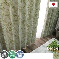 100サイズから選べる!大きめのペイズリー柄がエレガントなドレープカーテン 『ベルベ 』■完売
