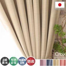 きれいな色合いがポイント!安心の高機能な無地ドレープカーテン 『クロワ  ベージュ』■完売