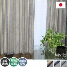 ナチュラルテイストのストライプ柄!安心の日本製ドレープカーテン 『マートル  グレー』
