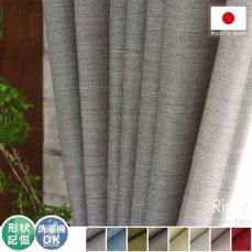 100サイズから選べる!ツイル生地の非遮光ドレープカーテン 『リプル  グレー』