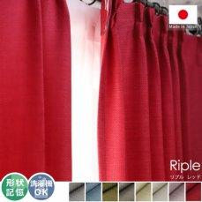 100サイズから選べる!ツイル生地の非遮光ドレープカーテン 『リプル  レッド』
