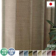 100サイズから選べる!ツイル生地の非遮光ドレープカーテン 『リプル  ブラウン』