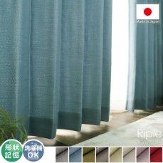 100サイズから選べる!ツイル生地の非遮光ドレープカーテン 『リプル  ブルー』