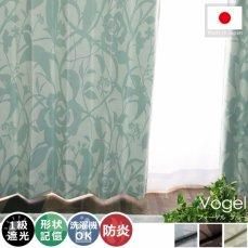 100サイズから選べる!しっかりとした高機能付きドレープカーテン 『フォーゲル  ブルー』