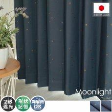 夜空に輝く月と星のモチーフ柄が可愛い♪大人気ドレープカーテン 『ムーンライト  ゴールド』■欠品中(次回5月下旬入荷予定)