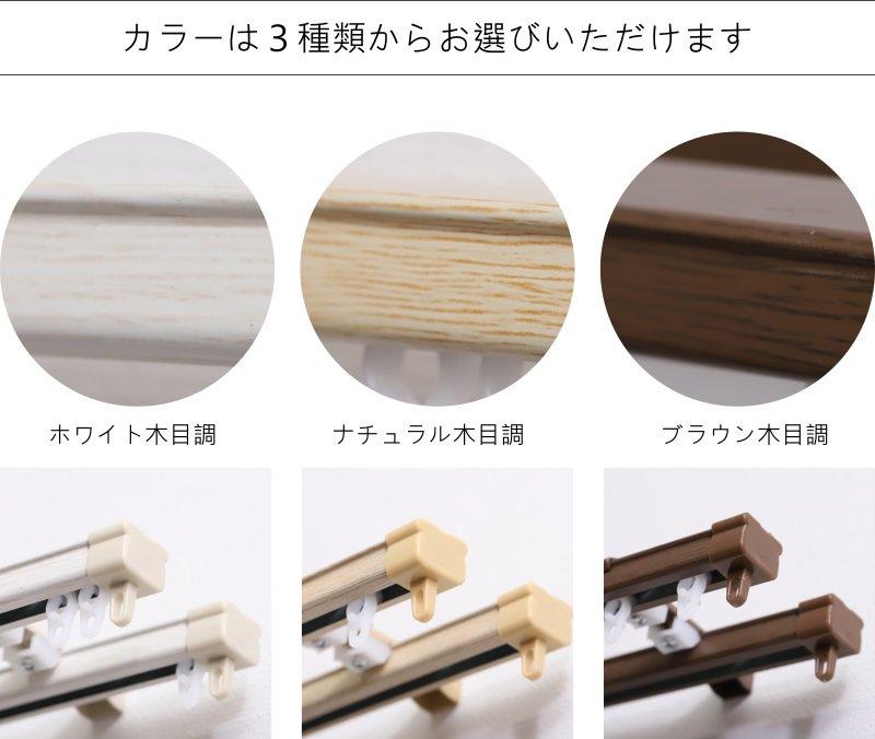 木目調収縮式カーテンレール『アルト』■4mD ブラウン:欠品中(次回6月中旬入荷予定)