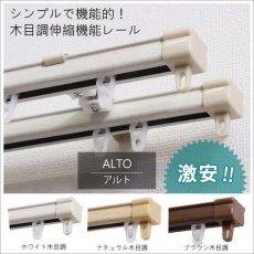 木目調収縮式カーテンレール『アルト』■3mS ホワイト/4mD ブラウン:欠品中(次回6月中旬入荷予定)