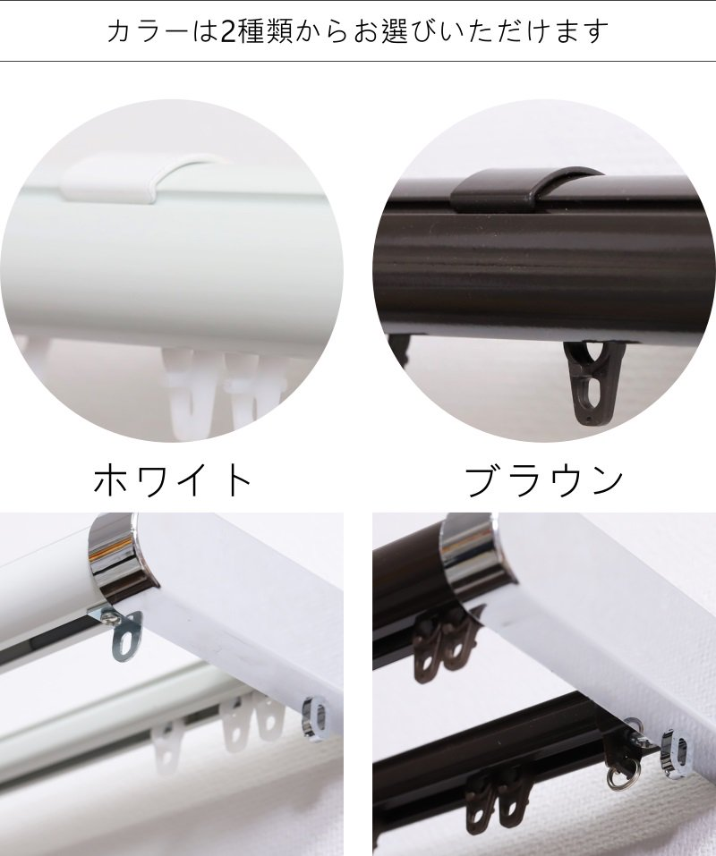 【アウトレット】アルミ製収縮式カーテンレール『シエンタ』