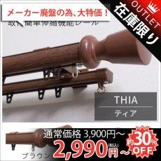 【アウトレット】高級木目調収縮式カーテンレール『ティア』