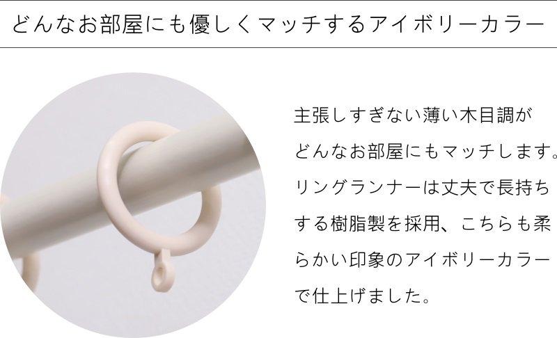 【アウトレット】おしゃれな木目調収縮式カーテンレール『トレノ』