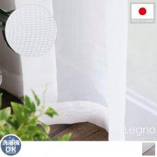 優しい透け感!シンプルな白い無地ボイルレースカーテン『レーニョ』