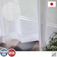 優しい透け感と素材感がお洒落!白い防炎ボイルレースカーテン『ルッタ』