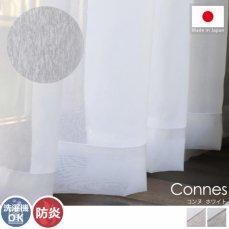 優しい透け感!安心の白い防炎ボイルレースカーテン『コンヌ ホワイト』