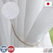 優しい透け感!安心の白い防炎ボイルレースカーテン『コンヌ アイボリー』