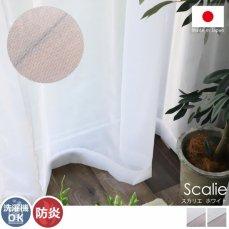 優しい透け感!安心の白い防炎ボイルレースカーテン『スカリエ ホワイト』