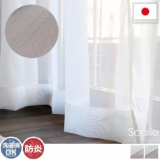 優しい透け感!安心の白い防炎ボイルレースカーテン『スカリエ アイボリー』