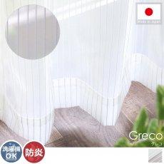 優しい透け感と爽やかなストライプ刺繍!白い防炎ボイルレースカーテン『グレコ』