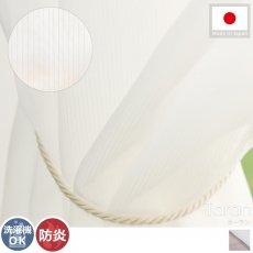 優しい透け感と細かなストライプ!白い防炎ボイルレースカーテン『ターラン』