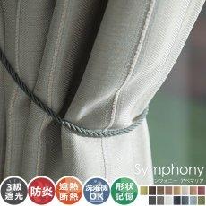 全15色のカラー♪高級感ある素材とデザインのドレープカーテン 『シンフォニー アベマリア』