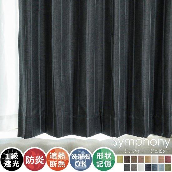 全15色のカラー♪高級感ある素材とデザインのドレープカーテン 『シンフォニー ジュピター』