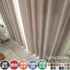 全15色のカラー♪高級感ある素材とデザインのドレープカーテン 『シンフォニー メヌエット』