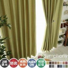 全15色のカラー♪高級感ある素材とデザインのドレープカーテン 『シンフォニー アラベスク』