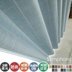 全15色のカラー♪高級感ある素材とデザインのドレープカーテン 『シンフォニー ペールギュント』