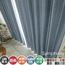 全15色のカラー♪高級感ある素材とデザインのドレープカーテン 『シンフォニー セレナーデ』