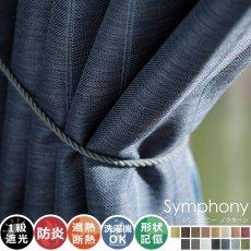 全15色のカラー♪高級感ある素材とデザインのドレープカーテン 『シンフォニー ノクターン』