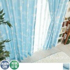 青い空と白い雲の模様が可愛い♪ウォッシャブ・形状記憶のドレープカーテン 『フワルン ブルー』