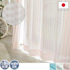 安心のミラー効果!透け感のあるドット柄が可愛いレースカーテン『ディーバ ピンク』