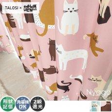 可愛い北欧デザインのモチーフがいっぱい!TALOSIドレープカーテン 『ニャーゴ ピンク』