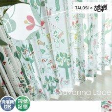 可愛い北欧デザインのモチーフがいっぱい!TALOSIレースカーテン 『サバンナ レース ホワイト』
