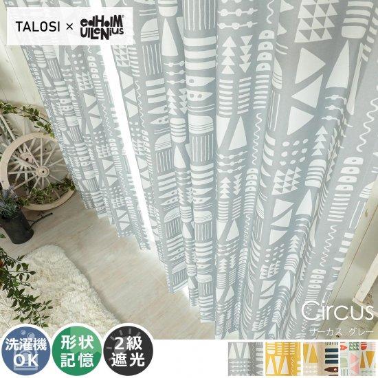 可愛い北欧デザインのモチーフがいっぱい!TALOSIドレープカーテン 『サーカス グレー』
