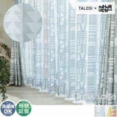 可愛い北欧デザインのモチーフがいっぱい!TALOSIレースカーテン 『サーカス レース グレー』