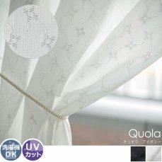 100サイズから選べる!細かい模様がエレガントなレースカーテン『キュオラ アイボリー』