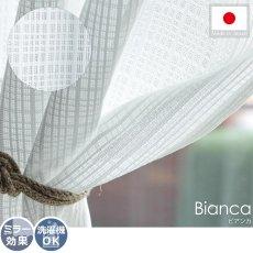 安心のミラー効果!織りでチェック模様を表現したレースカーテン『ビアンカ』