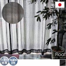 安心の日本製!細かいストライプ織り柄がモダンなレースカーテン『フロート ブラック』