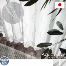 安心の日本製!流れるような刺繍がポイントのレースカーテン『アクアウェーブ ベージュ』