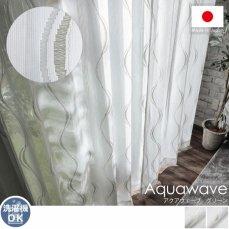 安心の日本製!流れるような刺繍がポイントのレースカーテン『アクアウェーブ グリーン』
