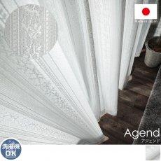 安心の日本製!シックでエレガントな織り柄のレースカーテン『アジェンド』