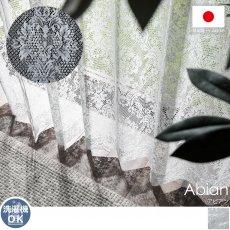安心の日本製!華やかで大胆なデザインのレース織り柄カーテン『アビアン』