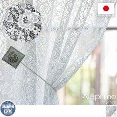 安心の日本製!たくさんのバラの花の織り柄が美しいレースカーテン『アレプリモ』