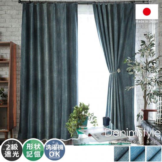 ジーンズデザインでクールな空間に!日本製の遮光ドレープカーテン 『デニムスタイル ネイビー』