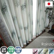 シンプルモダン柄がお洒落 日本製の遮光ドレープカーテン 『レインジア アイボリー』