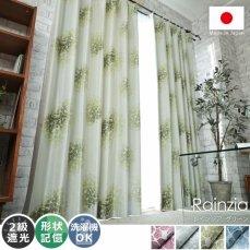 シンプルモダン柄がお洒落 日本製の遮光ドレープカーテン 『レインジア グリーン』