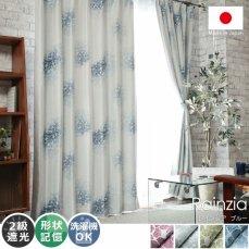 シンプルモダン柄がお洒落 日本製の遮光ドレープカーテン 『レインジア ブルー』