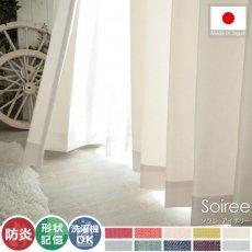空間にやさしい陽の光を。日本製の非遮光ドレープカーテン 『ソワレ アイボリー』